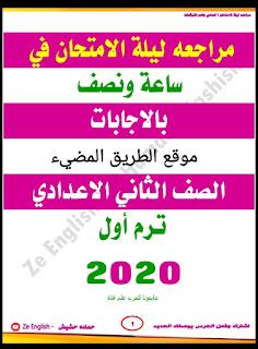ليلة امتحان اللغه الانجليزيه للصف الثاني الاعدادي الترم الاول 2021 لمستر حماده حشيش