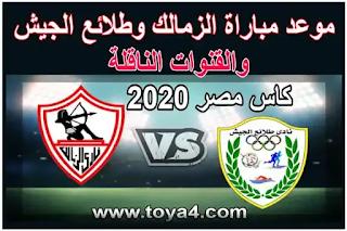 موعد مباراة الزمالك وطلائع الجيش القادمة فى كاس مصر 2020 والقنوات الناقلة