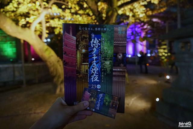 Tickets of Hakata Light Up Walk 2016