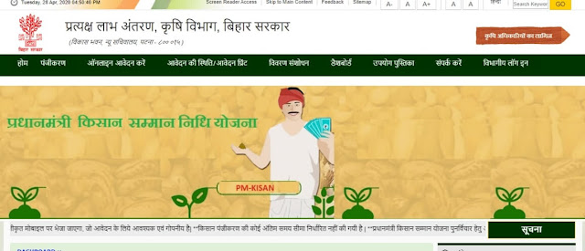 DBT Agriculture Bihar Kisan Registration Online Portal