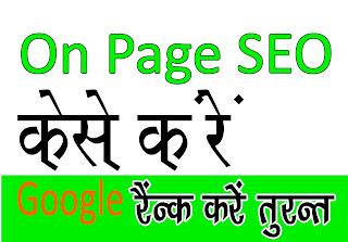 On Page SEO कैसे करें?