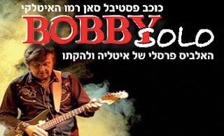 בובי סולו בישראל - אוגוסט 2016