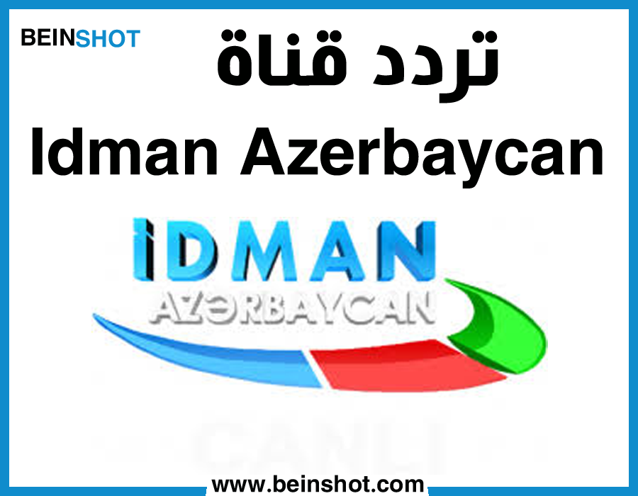 تردد قناة Idman Azerbaycan الرياضية 2019