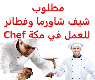 Chef and Shawarma Chef required to work in Makkah  To work in Mecca  Academic qualification: not required  Experience: To have at least six years of experience in making meat and chicken shawarma, and more than one type of doubt sauce, seasoning and garlic, Italian pizza, Turkish pancakes, meat plates, chicken, saj bread, Moroccan news, garlic bread, halabi bread, bread Barbecue  Salary: to be determined after the interview