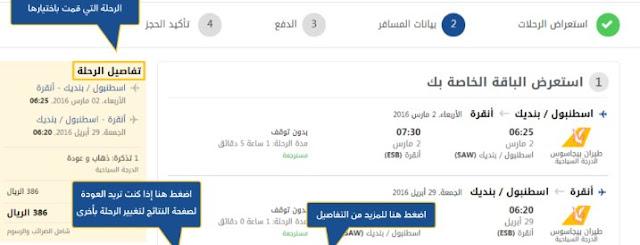 حجز التذاكر الى مصر