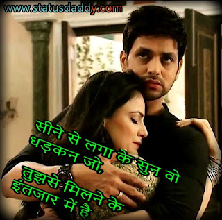 status love in hindi