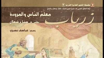 تحميل كتاب pdf زرياب: معلم الناس والمروءة