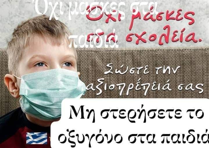 Έρευνα Metron Analysis: Αρνούνται μάσκα και εμβόλιο για τον κορονοϊό!