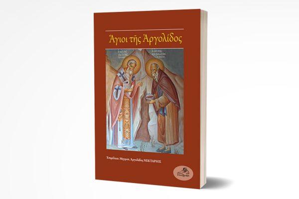 """""""Άγιοι της Αργολίδος"""": Το νέο βιβλίο των εκδόσεων """"Επιστροφή"""" της Μητροπόλεως Αργολίδας"""