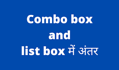Combo box and list box में अंतर