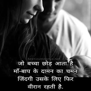 Realize Parents Love Quotes