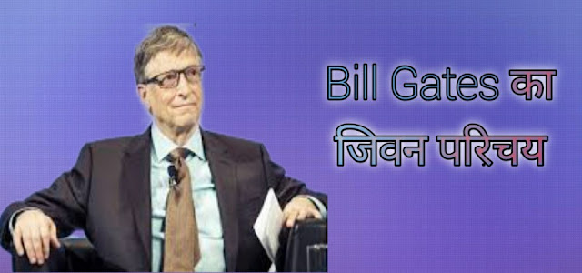 Bill gates ।। in hindi