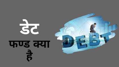 Debt Mutual Funds in Hindi