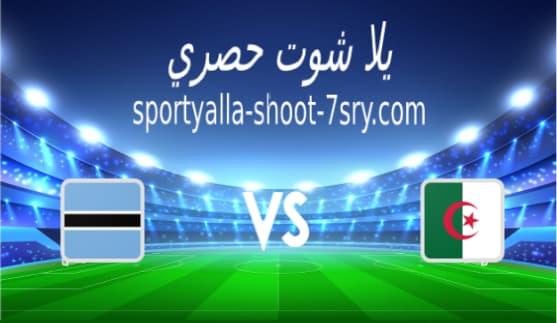 مشاهدة مباراة الجزائر وبوتسوانا بث مباشر اليوم 29-3-2021 تصفيات أمم أفريقيا