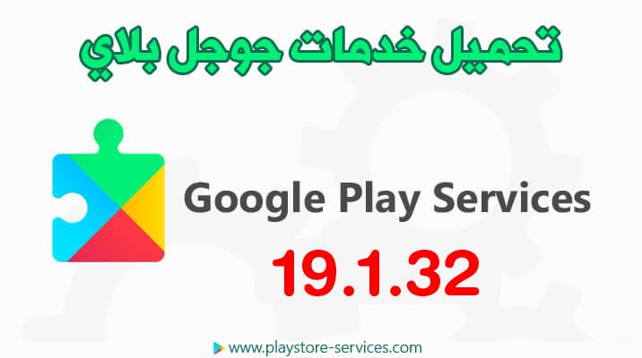 تحميل خدمات جوجل بلاي 19.1.32 Google Play Services