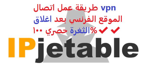 طريقة عمل اتصال vpn الموقع الفرنسي بعد اغلاق الثغرة حصري 100%✔️✔️