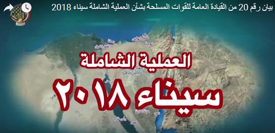 القوات المسلحة تذيع البيان 20: مقتل 30 إرهابيا وتدمير 437 وكرا (فيديو)