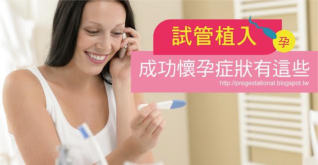 試管植入後的身體變化 著床成功懷孕症狀