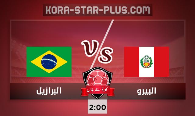 مشاهدة مباراة البيرو والبرازيل بث كورة ستار مباشر 14-10-2020 في تصفيات كأس العالم