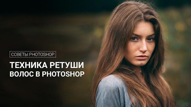 Техника ретуши волос в Фотошопе