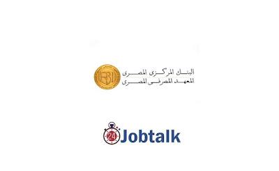 تدريب المعهد المصرفي المصري | برنامج التدريب من أجل التوظيف