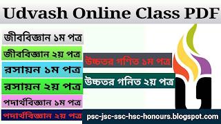 Udvash online class pdf download ( All Book )  Udvash lecture sheet PDF   Udvash study material pdf Download