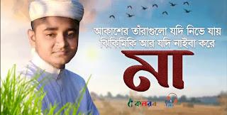 মা-অসাধারন একটি ইসলামি গান Lyric ও Mp3 ডাউনলোড করুন