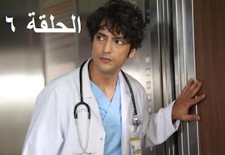 مسلسل الطبيب المعجزة الحلقة 6 Mucize Doktor كاملة مترجمة للعربية