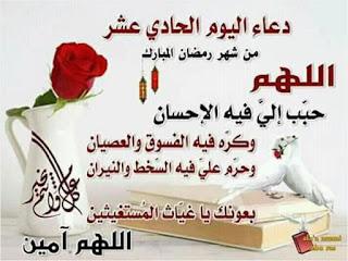 prayer1-day-11-Ramadan