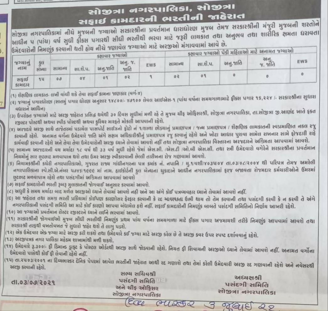 Safai Kamdar Bharti Sojitra 2021
