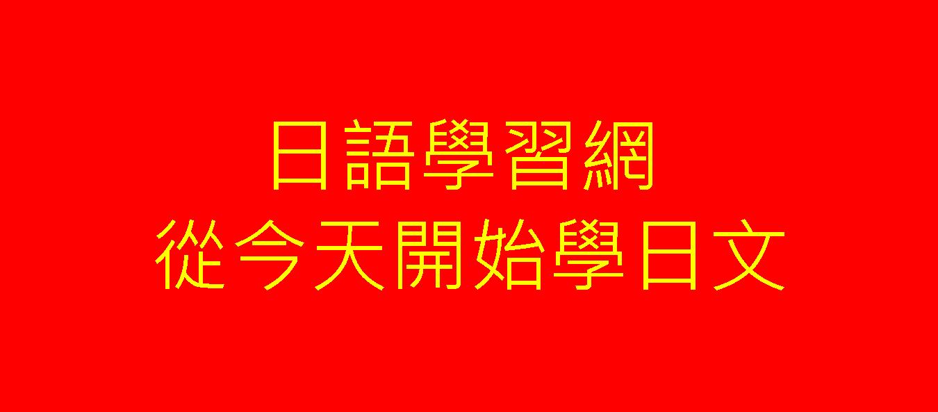 日語學習網-從現在開始學日文-日文學習App更新中