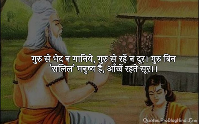 guru purnima messages in hindi