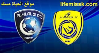 مباراة الهلال والنصر بتاريخ 05-08-2020 والقنوات الناقلة ضمن كأس الأمير محمد بن سلمان