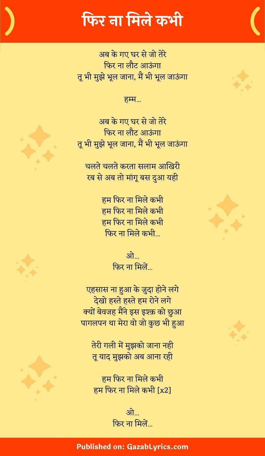 Phir Na Milen Kabhi song lyrics image