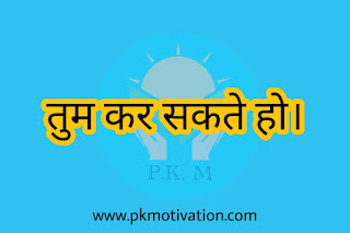 motivational stories, inspirational stories, motivational story in hindi.