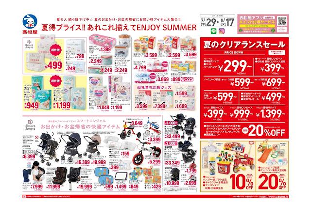 チラシ7月29日版「夏得プライス!!あれこれ揃えてENJOY SUMMER」 西松屋チェーン/越谷レイクタウン店