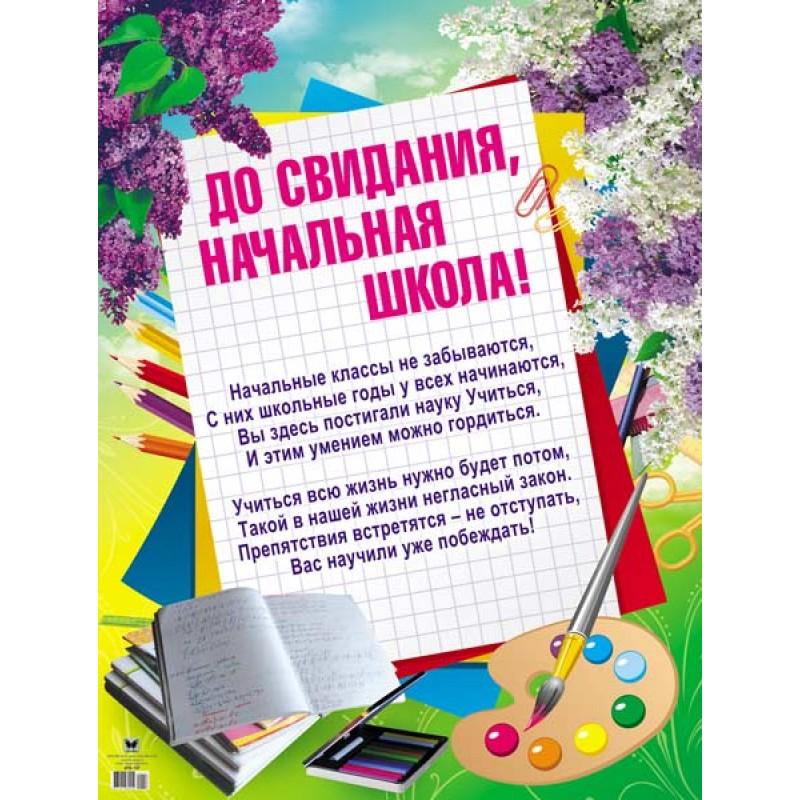Поздравления выпускникам от учителя русского мнению столярчука