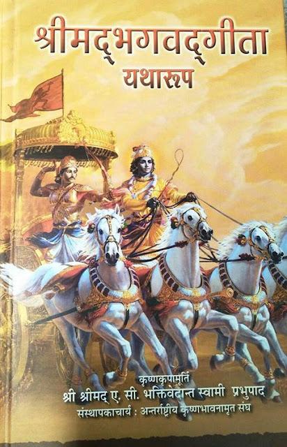 srimad bhagwadgita yatharup ( srimad bhagwadgita as it is book hindi) - a. c. bhaktivedanta