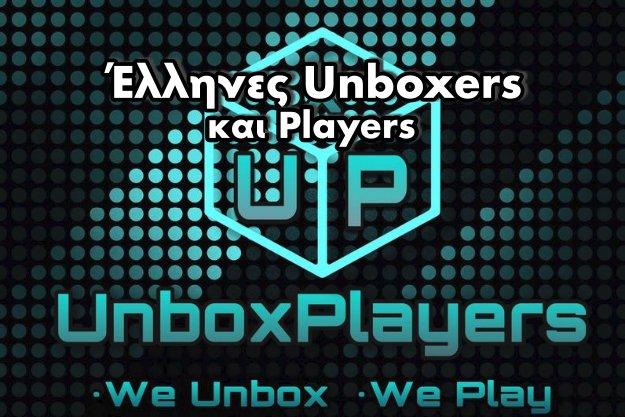 «UnboxPlayers GR» - Ελληνικό κανάλι στο Youtube με αυθεντικό περιεχόμενο