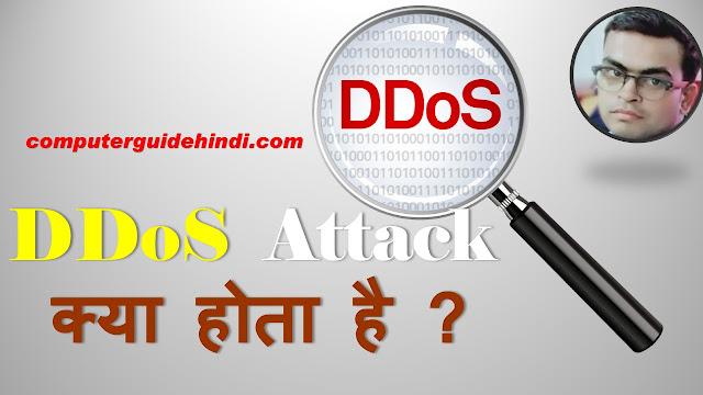 DDoS  Attack  क्या होता है ?