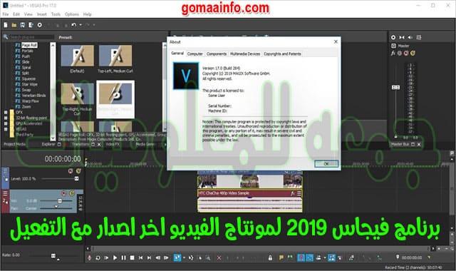 برنامج فيجاس 2019 لمونتاج الفيديو  MAGIX VEGAS Pro 17.0.0.387