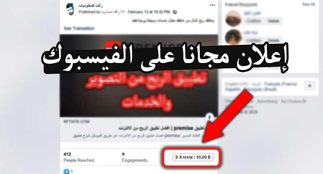 اليك طريقتين مجربتين للحصول على اعلان فيس بوك مجانا عن طريق قسيمة فيس بوك مجانية لعمل اعلان مجاني على موقع فيس بوك .  تنشيط قسيمة إعلانية من فيسبوك . قسيمة فيسبوك