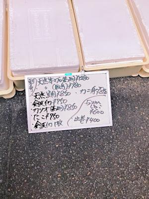 かなやん鮮魚