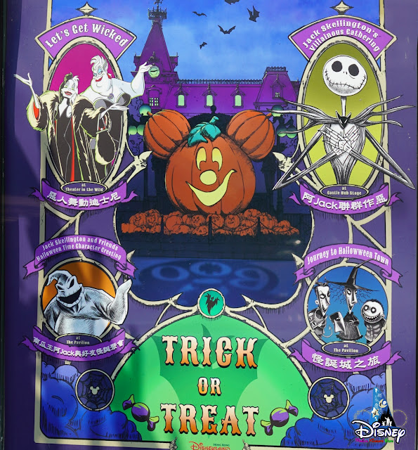 Disney, Disney Parks, HKDL, HK Disneyland, 香港迪士尼樂園度假區, Hong Kong Disneyland Resort, 樂園歡迎海報, Welcoming Poster, Disney Halloween Time 2019