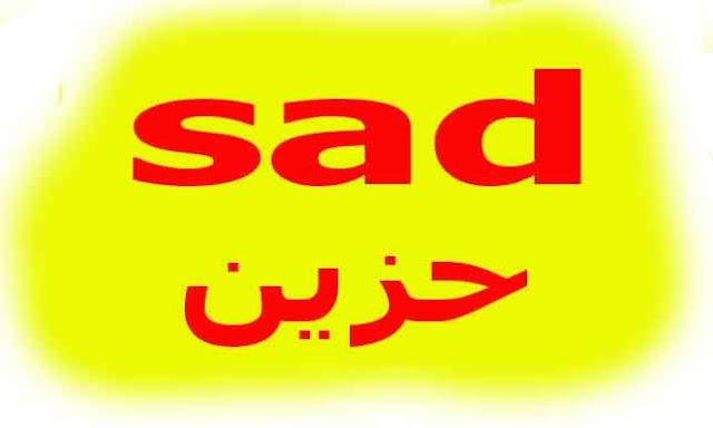 ما هي الكلمة الأكثر إحباطا في اللغة الإنجليزية ؟ حزين sad
