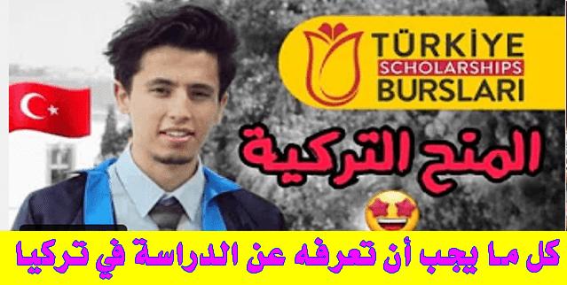 كل ما يجب أن تعرفه عن الدراسة في تركيا