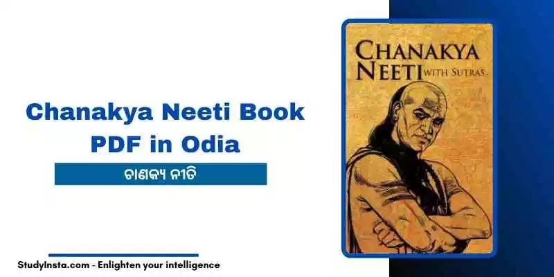 Chanakya Niti Odia Book PDF Download   Chanakya Neeti