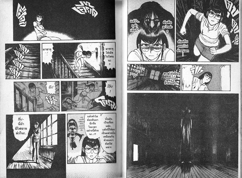 Karakuri Circus - หน้า 83
