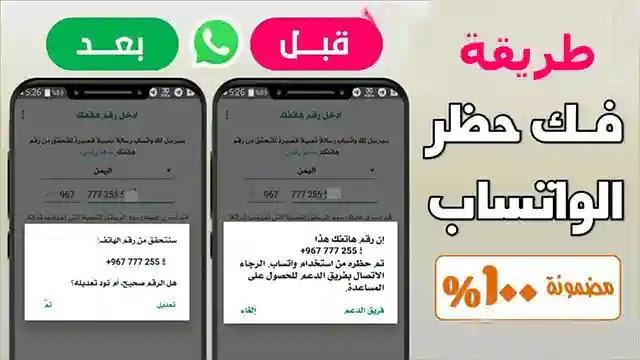اليك الطريقة المجربة التي تعمل على رفع الحظر عن رقمك في الواتس اب unblock-whatsapp