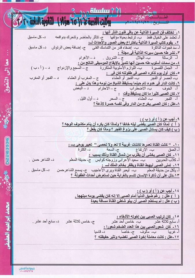 مراجعة عامة على قصة الأيام لطلاب الثانوية العامة 2020 مستر/ محمد العفيفي 2